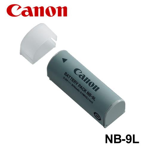 3C LiFe CANON NB-9L 裸裝 原廠電池 NB9L 原電 IXUS 510 500 1100 1000 HS 適用