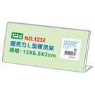 文具通1232價目架13x6.5x3cm