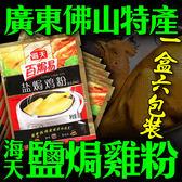 柳丁愛☆海天 鹽焗雞粉30g*6包【Z018】梅州 鹽焗雞 手撕 客家雞粉 沙薑粉 大紅袍 麻辣火鍋