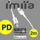 【imiia】Type-C to Lig...