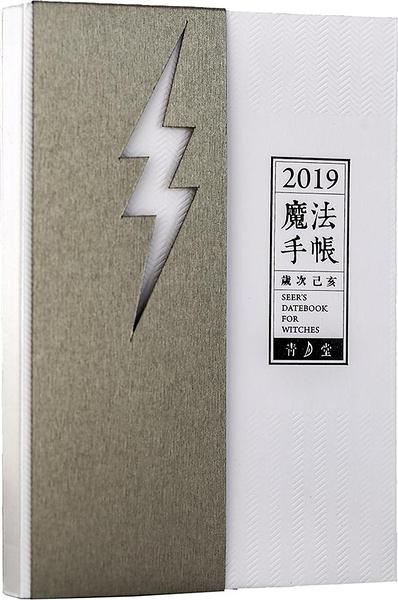 2019魔法手帳【青月堂文創 Bluemoon Sanctuary】