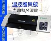 Resun LM-330R 護貝機 A3 4支滾輪 內加熱 使用護貝膠膜 8.5Kg