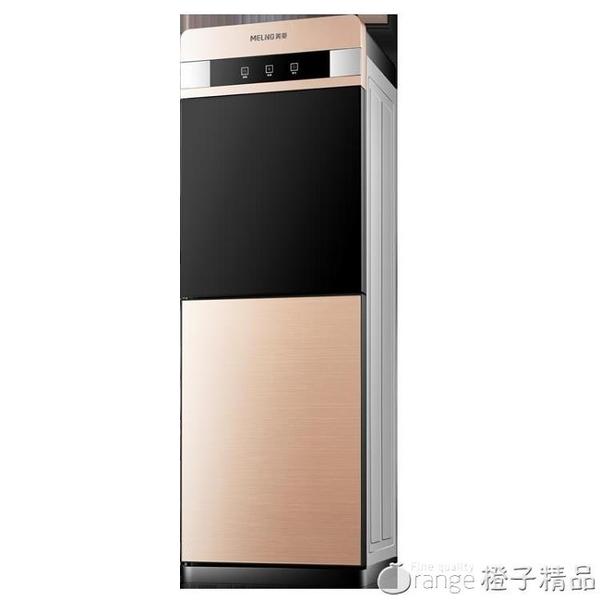 美菱飲水機家用立式制冷制熱冷熱台式小型辦公室桶裝水全自動新款 (璐璐)