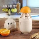 榨汁機 手動榨汁杯 便攜式橙汁杯 家用卡通壓榨器橙子檸檬壓汁水果原汁1 歐歐