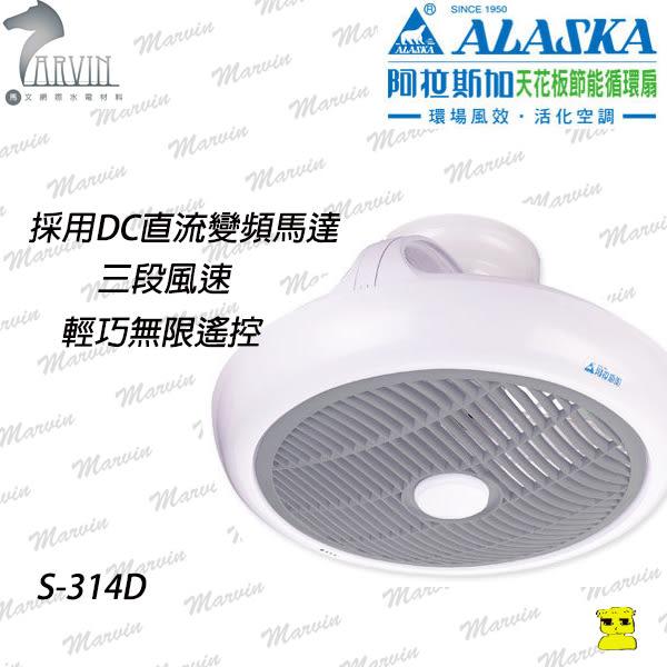 《ALASKA阿拉斯加》天花板節能循環扇 S-314D 吸頂式 環場風效,活化空調