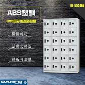 KL-5524FA ABS塑鋼門片905色多用途置物櫃 居家用品 辦公用品 收納櫃 書櫃 衣櫃 櫃子 置物櫃 大富