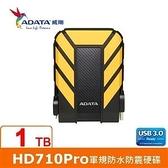 【綠蔭-免運】ADATA威剛 Durable HD710Pro 1TB(黃) 2.5吋軍規防水防震行動硬碟