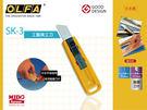 日本OLFA 工藝美工刀(11cm)-SK-3《Midohouse》
