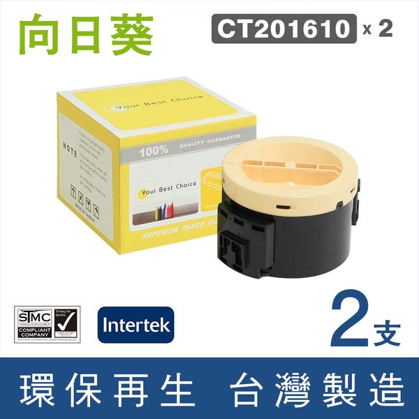 向日葵 for FUJI Xerox 2黑組合包 CT201610 環保碳粉匣/適用 DocuPrint M205b/M205f/M205fw/M215b/M215fw