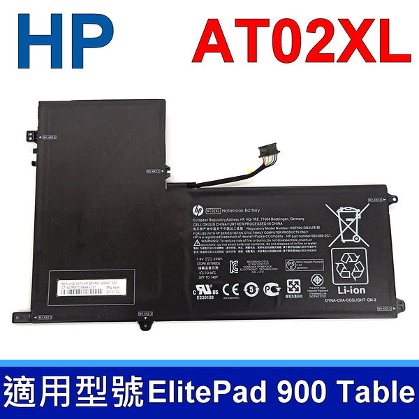 HP 惠普 AT02XL 4芯 原廠電池 HSTNN-C75C HSTNN-IB3U AT02XL ElitePad 900 Table