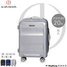 ALAIN DELON 亞蘭德倫 行李箱 登機箱 20吋 銀色 極致碳纖維紋系列旅行箱 319-0120-11 MyBag得意時袋