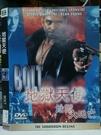 挖寶二手片-0B04-018-正版DVD-電影【地獄天使】-(直購價)