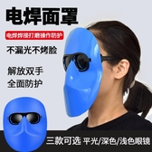 熱銷電焊面具燒電焊臉部防護全臉防烤臉電焊面罩頭戴式輕便簡易氬弧焊電焊面具 智慧e家