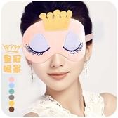 可愛卡通夏季眼罩緩解眼疲勞睡眠眼罩冰袋遮光眼罩冰敷睡覺眼罩