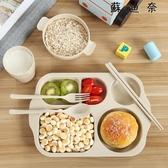 小麥秸稈餐具兒童餐盤套裝分格盤快餐盤