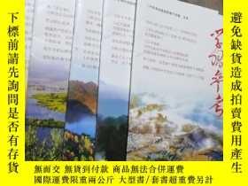二手書博民逛書店罕見學習參考2019年1.2.3.4.5.期Y403679
