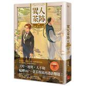 異人茶跡3 艋舺租屋騷動