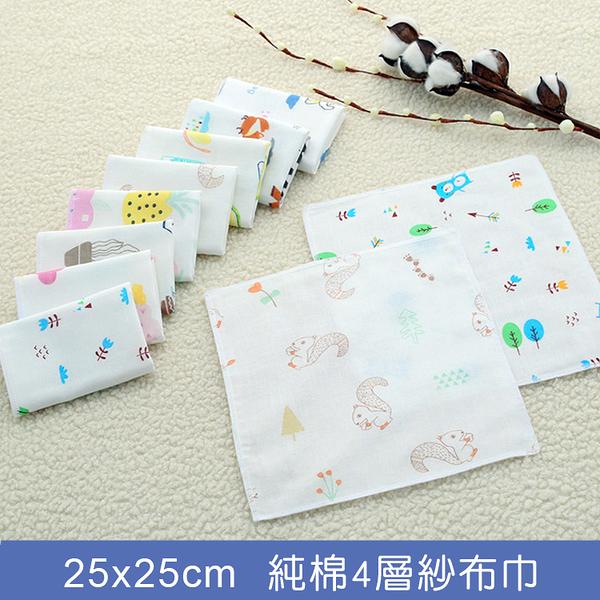 寶寶兒童毛巾口水巾。ROUROU童裝。25x25cm純棉印花4層紗布巾 0355-211
