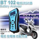 BT102 (機車用)電瓶電池檢測器