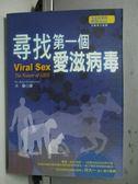 【書寶二手書T8/醫療_LFB】尋找第一個愛滋病毒_原價280_洪蘭