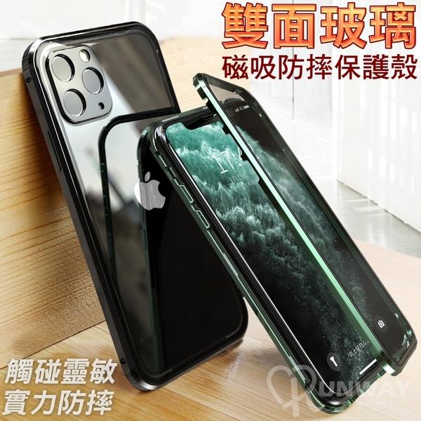 雙鋼化玻璃 萬磁王手機殼 鋁合金邊框 抖音夯品 iPhone12 pro Max 蘋果手機殼 磁吸防摔保護殼