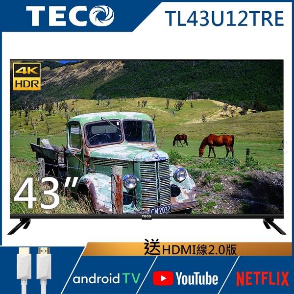 《送壁掛架安裝》TECO東元 43吋TL43U12TRE 4K HDR10、安卓9.0液晶顯示器(無數位電視接收功能)