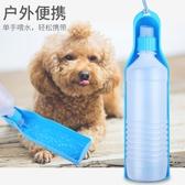 買一送一 隨行喂水杯喝水瓶寵物戶外用品便攜式狗狗外出水壺飲水器泰迪金毛  極有家