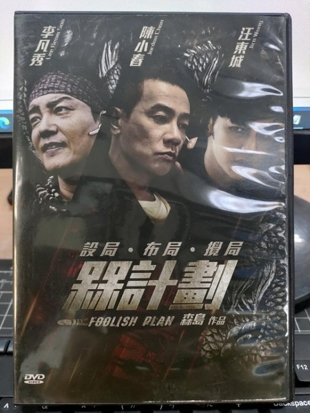 挖寶二手片-P01-155-正版DVD-華語【呆呆計畫】陳小春 李凡秀 汪東城(直購價)