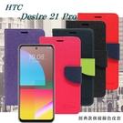 【愛瘋潮】宏達 HTC Desire 21 Pro 經典書本雙色磁釦側翻可站立皮套 手機殼 可插卡 可站立 掀蓋套