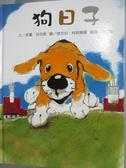【書寶二手書T1/少年童書_WFB】狗日子_保羅.貝克斯