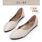 大尺碼女鞋小尺碼女鞋獨特設計尖頭修飾編織款娃娃鞋平底鞋休閒鞋米色(31-43444546)#七日旅行