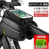 酷改自行車包前梁包山地車馬鞍包觸屏手機上管包防水騎行裝備配件  遇見生活