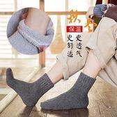襪子男冬季加厚保暖加絨羊毛中筒襪男士長筒棉襪冬天黑色毛巾長襪  可然精品