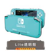 (金士曼) Switch Lite 水晶殼 Switch Lite 週邊 硬殼 保護套 保護殼 透明殼 PC殼