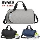 運動健身包男單肩籃球訓練包女旅游行李袋大容量手提短途旅行背包『新佰數位屋』