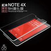 磨砂 霧面 MIUI 紅米NOTE4 5.5吋 9H 鋼化玻璃 手機 螢幕保護貼 防指紋 玻璃貼