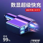 車載充電器汽車充一拖二三轉換插頭USB充電多功能手機快充『小淇嚴選』