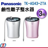 【信源】Panasonic國際牌鹼性離子整水器 TK-AS43-ZTA