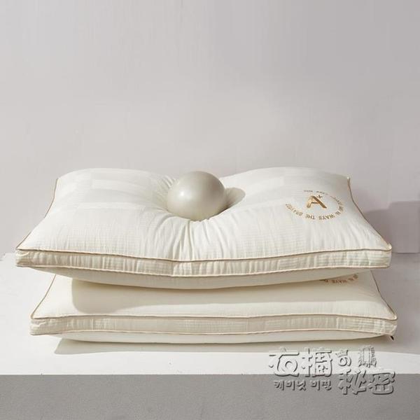 枕頭 A類大豆纖維枕頭一對裝家用單人椎酒店全棉男助睡眠枕芯雙人 衣櫥秘密