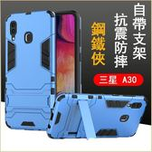 鋼鐵俠 三星 Galaxy A50 A70 三星 A20 A30 手機殼 防摔 防指紋 矽膠套 懶人支架 全包邊 內軟殼 保護套