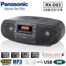 ◎順芳家電◎ RX-D53 Panasonic 國際牌手提CD收錄音機