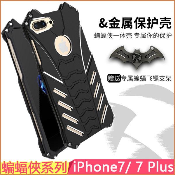 蝙蝠俠 iPhone 7 Plus 手機殼 金屬邊框 iphone7 手機套 航空鋁 散熱 超強防護 iphone7plus 保護殼 保護套