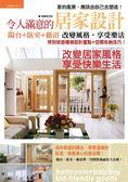 (二手書)令人滿意的居家設計:陽台+臥室+衛浴