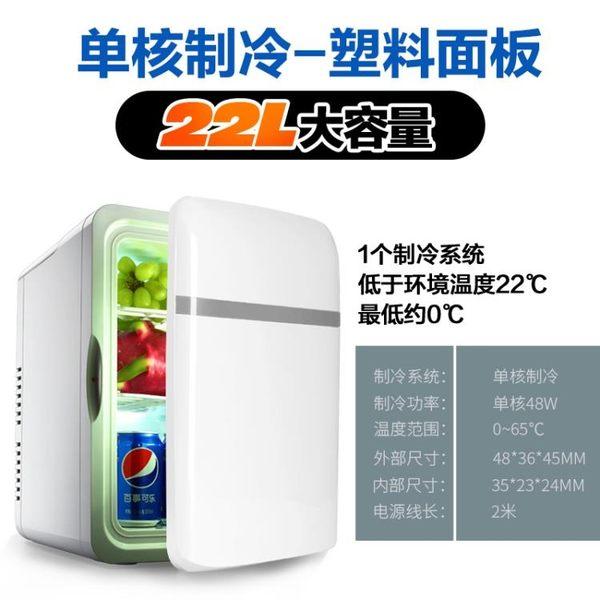 迷你冰箱-先科22L迷你小冰箱宿舍用小型家用車載冰箱制冷微型冷藏車家兩用 多麗絲旗艦店