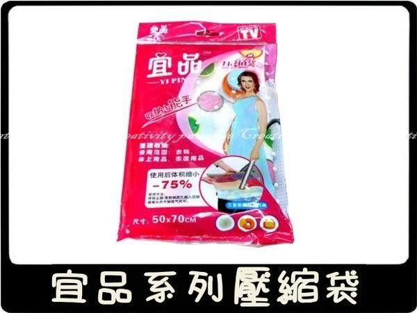 【宜品50x70壓縮袋】百易特宜品系列衣物三重防漏氣閥真空壓縮收納袋