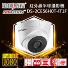 高雄/台南/屏東監視器 DS-2CE56H0T-IT1F 海康威視 5百萬畫素 類比高清紅外線DWDR半球攝影機