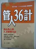 【書寶二手書T1/財經企管_NNP】管人36計_達人