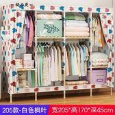 雙人衣柜簡易布衣柜實木布藝簡約現代經濟型組裝牛津布衣櫥省空間【櫻花本鋪】
