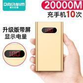 行動電源 M20000超薄蘋果安卓手機通用充電寶