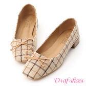 D+AF 優雅好感.英式格紋方頭芭蕾娃娃鞋*杏